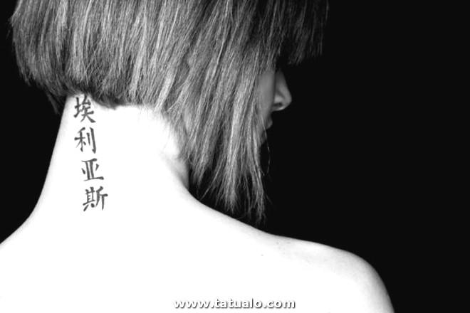 Tatuajes Sexys 2018 Tatuaje Cuello Letras Chinas Istock 600x400